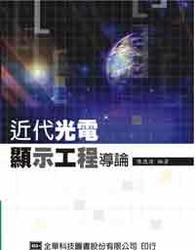 近代光電顯示工程導論-cover