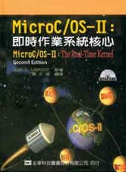 MicroC/OS-II:即時作業系統核心 (MicroC/OS-II: The Real-Time Kernel, 2/e)-cover