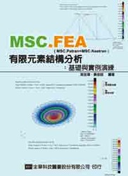 MSC.FEA (MSC.Patran + MSC.Nastran) 有限元素結構分析:基礎與實例演練-cover