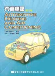 汽車空調 (Automotive Heating and Air Conditioning, 3/e)-cover