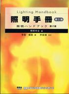 照明手冊, 2/e-cover