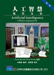人工智慧─現代方法 (Artificial Intelligence: A Modern Approach, 2/e)-cover