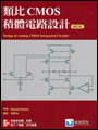 類比 CMOS 積體電路設計 (修訂版) (Design of Analog CMOS Integrated Circuits)-cover