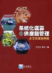 系統化運籌與供應鏈管理:企業營運新典範 (精裝)-cover