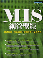 MIS 網管聖經-cover