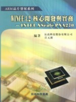 WinCE 4.2 核心開發與實務─INTEL XScale PXA 270-cover