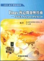 Linux 核心開發與實務─INTEL XScale PXA270-cover