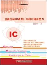 引領全球 IC 產業目光的中國新勢力