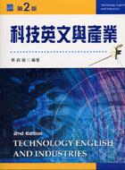 科技英文與產業, 2/e-cover