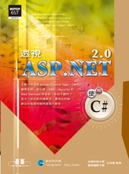 透視 ASP.NET 2.0-使用 C#-cover