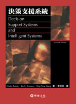 決策支援系統 (Decision Support Systems and Intelligent Systems, 7/e)-cover