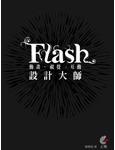 Flash 動畫、視覺、互動設計大師