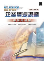 ERP 企業資源規劃─導論與個案-cover