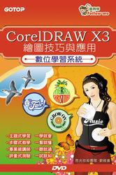 CorelDRAW X3 繪圖技巧與應用數位學習系統-cover