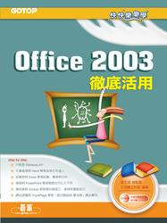 快快樂樂學 Office 2003 徹底活用-cover