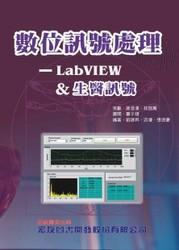 數位訊號處理-LabVIEW & 生醫訊號-cover