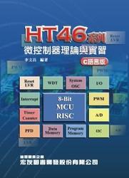HT46 系列微控制器理論與實習-cover