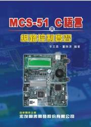 MCS-51 與 C 語言網路控制實習-cover