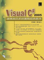 Visual C# 2005 建構資訊系統實戰經典教本-cover