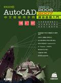 AutoCAD 2006/2007 中文版使用手冊(建築基礎入門)-cover