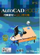 AutoCAD 2007 特訓教材─3D 應用篇-cover