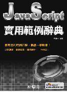 JavaScript 實用範例辭典-cover