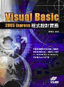 Visual Basic 2005 Express 程式設計實務-cover