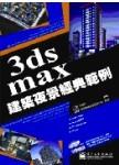 3ds max 建築夜景經典範例-cover