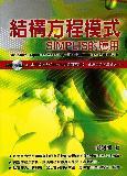 結構方程模式─SIMPLIS 的應用, 3/e-cover