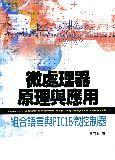 微處理器原理與應用─組合語言與 PIC18 微控制器-cover