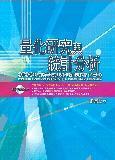 量化研究與統計分析─SPSS中文視窗版資料分析範例解析, 3/e-cover
