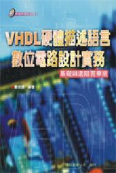 VHDL 硬體描述語言數位電路設計實務 (基礎與進階菁華篇)-cover