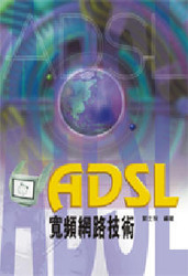 ADSL 寬頻網路技術, 4/e-cover