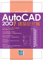 AutoCAD 2007 實戰演練建築設計篇-cover
