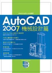 AutoCAD 2007 實戰演練機械設計篇-cover