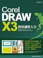 CorelDRAW X3 實用課程大全-cover