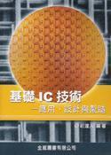 基礎 IC 技術-應用、設計與製造, 2/e-cover