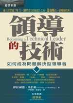 領導的技術 (Becoming a Technical Leader)-cover