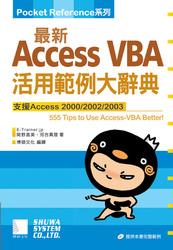 最新 Access VBA 活用範例大辭典-cover