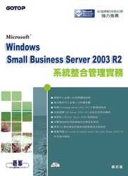 Microsoft Windows Small Business Server 2003 R2 系統整合管理實務-cover