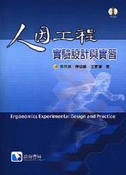 人因工程實驗設計與實習-cover