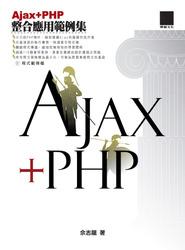 Ajax + PHP 整合應用範例集-cover