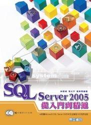 SQL Server 2005 從入門到精通-cover
