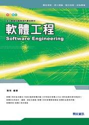 軟體工程─Software Engineering-cover