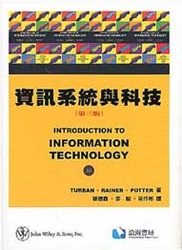資訊系統與科技 (Introduction to Information Technology, 3/e)