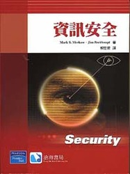 資訊安全 (Information Security: Principles and Practices)-cover