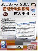 SQL Server 2005 管理升級與移轉達人手冊-cover