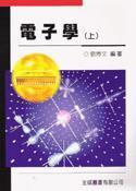 電子學(上)-cover