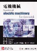 電機機械 (Essentials of Electric Machinery Fumdamentals)-cover