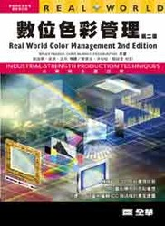 數位色彩管理, 2/e (Real World Color Management, 2/e)-cover